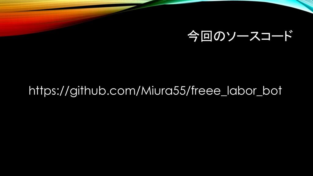 今回のソースコード https://github.com/Miura55/freee_labo...