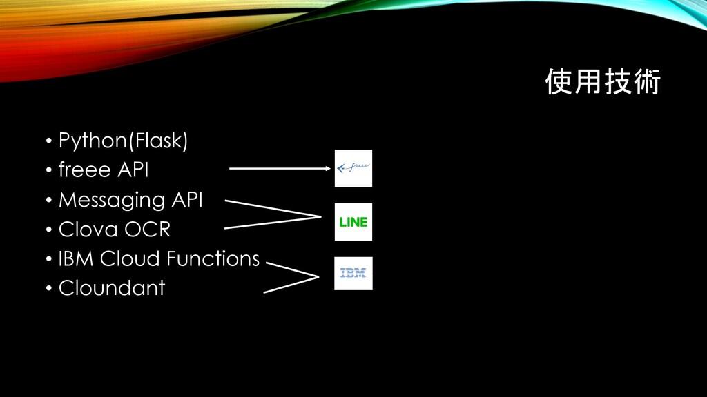 使用技術 • Python(Flask) • freee API • Messaging AP...