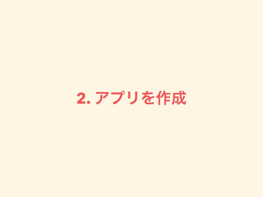 2. ΞϓϦΛ࡞