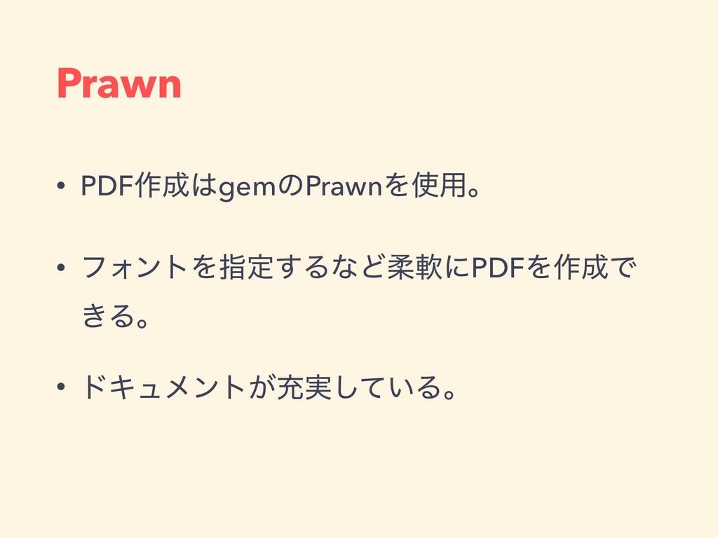 Prawn • PDF࡞gemͷPrawnΛ༻ɻ • ϑΥϯτΛࢦఆ͢ΔͳͲॊೈʹPDF...
