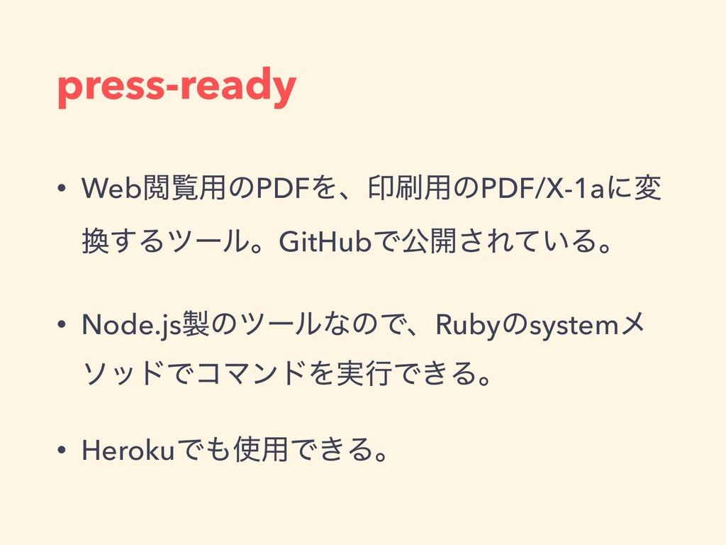 press-ready • WebӾཡ༻ͷPDFΛɺҹ༻ͷPDF/X-1aʹม ͢Δπʔϧ...