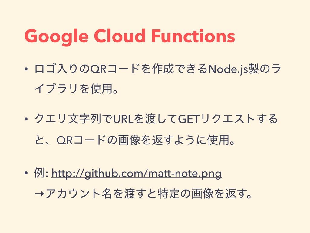 Google Cloud Functions • ϩΰೖΓͷQRίʔυΛ࡞Ͱ͖ΔNode.j...