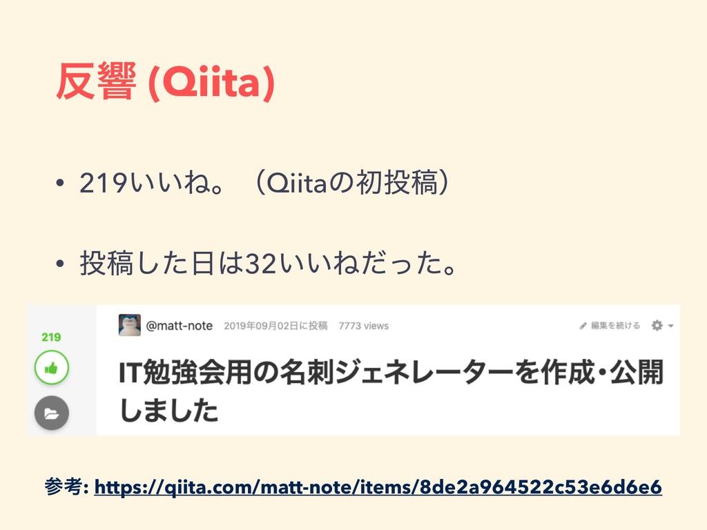 ڹ (Qiita) • 219͍͍ͶɻʢQiitaͷॳߘʣ • ߘͨ͠32͍͍Ͷͩͬ...