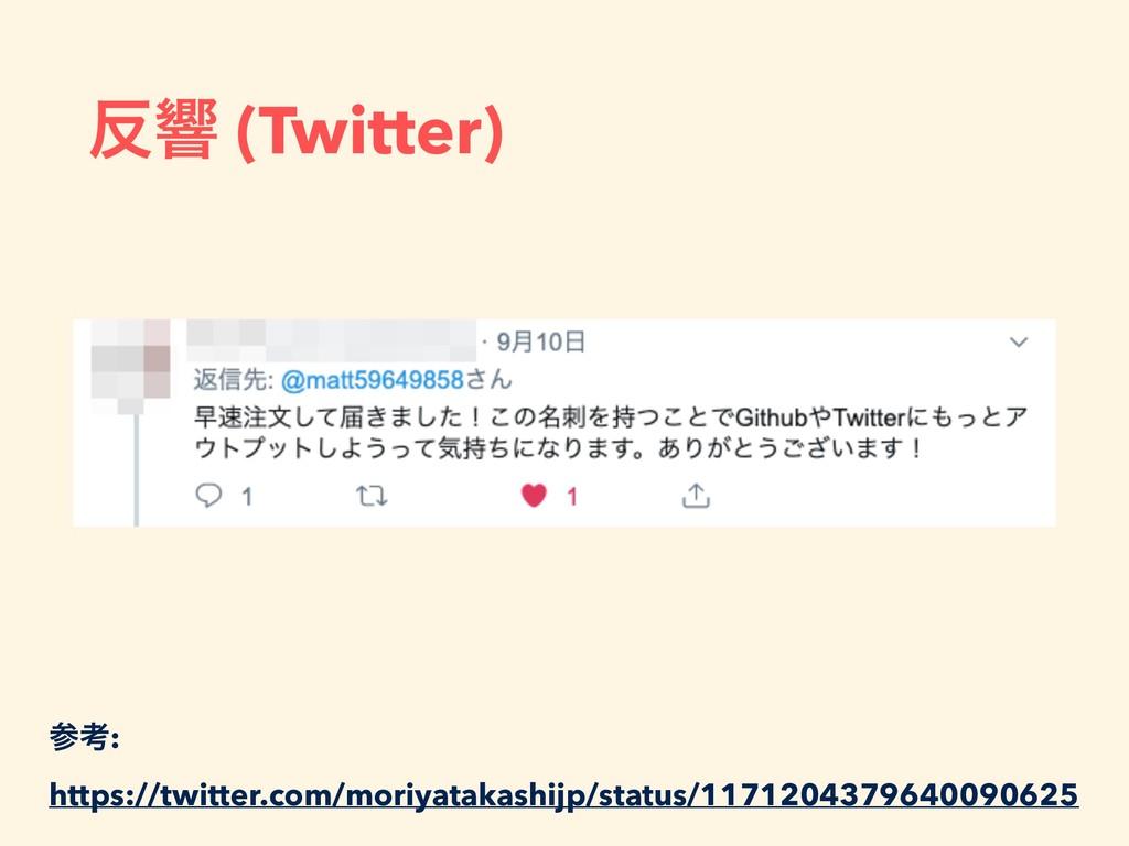 ڹ (Twitter) ߟ: https://twitter.com/moriyataka...