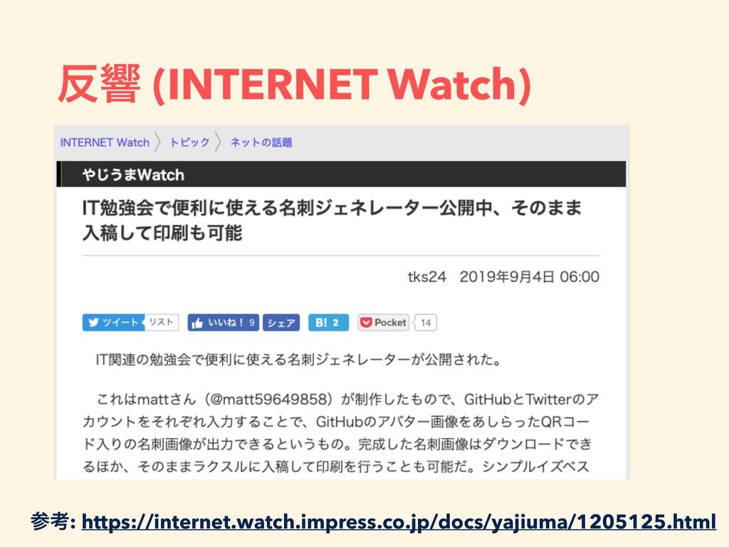 ڹ (INTERNET Watch) ߟ: https://internet.watch....