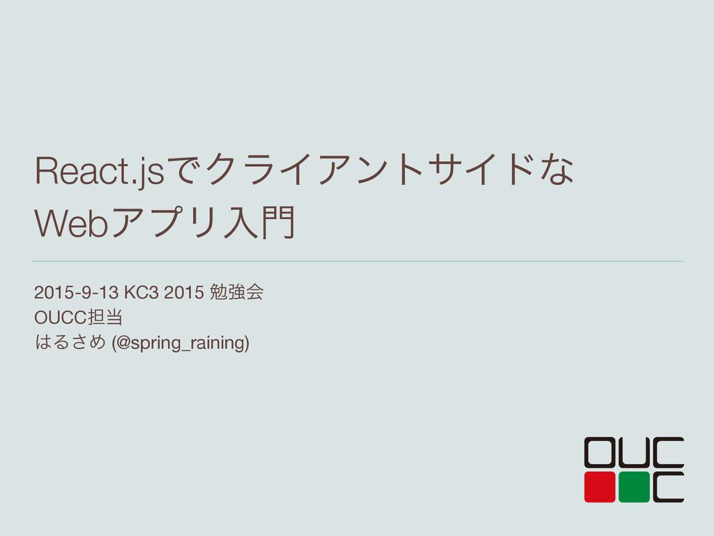 2015-9-13 KC3 2015 ษڧձ  OUCC୲  Δ͞Ί (@spring_r...