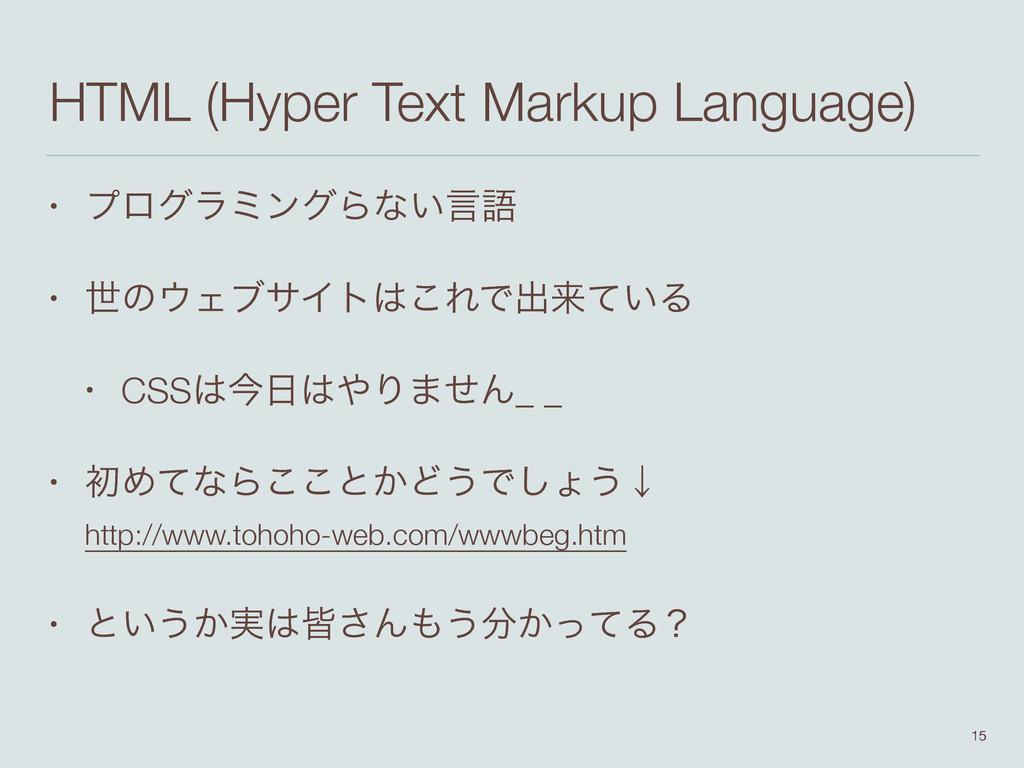 HTML (Hyper Text Markup Language) • ϓϩάϥϛϯάΒͳ͍ݴ...