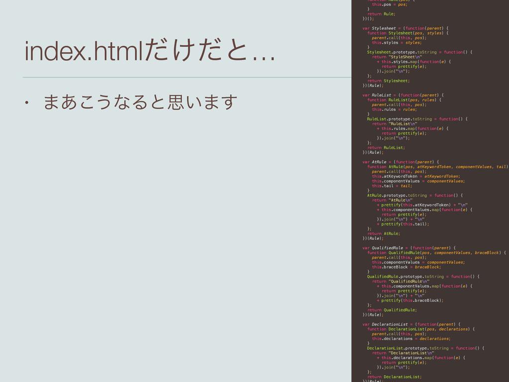 index.html͚ͩͩͱ… • ·͋͜͏ͳΔͱࢥ͍·͢ 43 function Rule(...