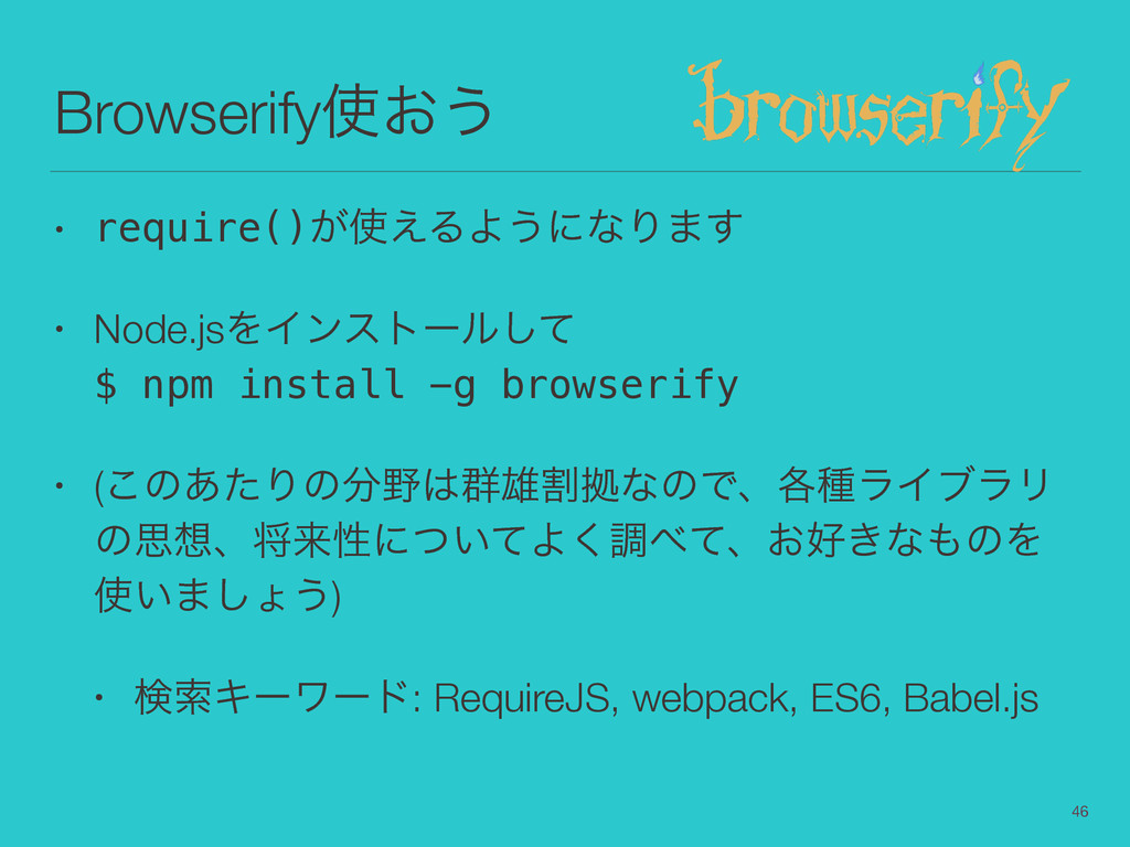 Browserify࢖͓͏ • require()͕࢖͑ΔΑ͏ʹͳΓ·͢ • Node.jsΛ...