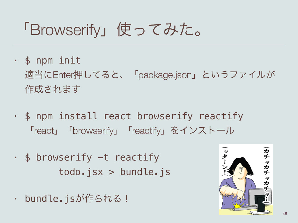 ʮBrowserifyʯͬͯΈͨɻ • $ npm init దʹEnterԡͯ͠Δͱɺ...