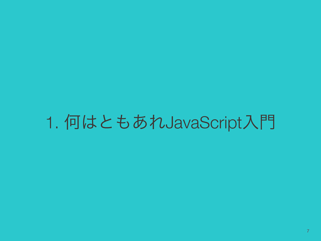 1. Կ͸ͱ΋͋ΕJavaScriptೖ໳ 7