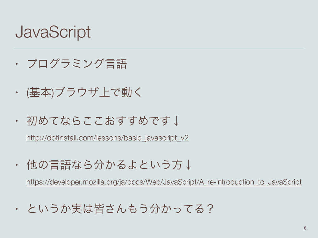 JavaScript • ϓϩάϥϛϯάݴޠ • (جຊ)ϒϥβ্Ͱಈ͘ • ॳΊͯͳΒ͜͜...
