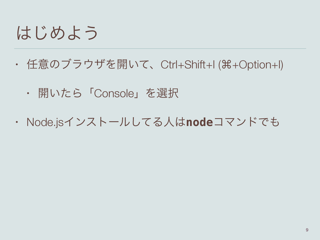 ͡ΊΑ͏ • ҙͷϒϥβΛ։͍ͯɺCtrl+Shift+I (⌘+Option+I) •...
