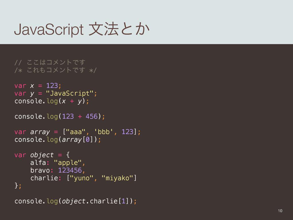 JavaScript จ๏ͱ͔ // ͜͜ίϝϯτͰ͢ /* ͜ΕίϝϯτͰ͢ */ ...