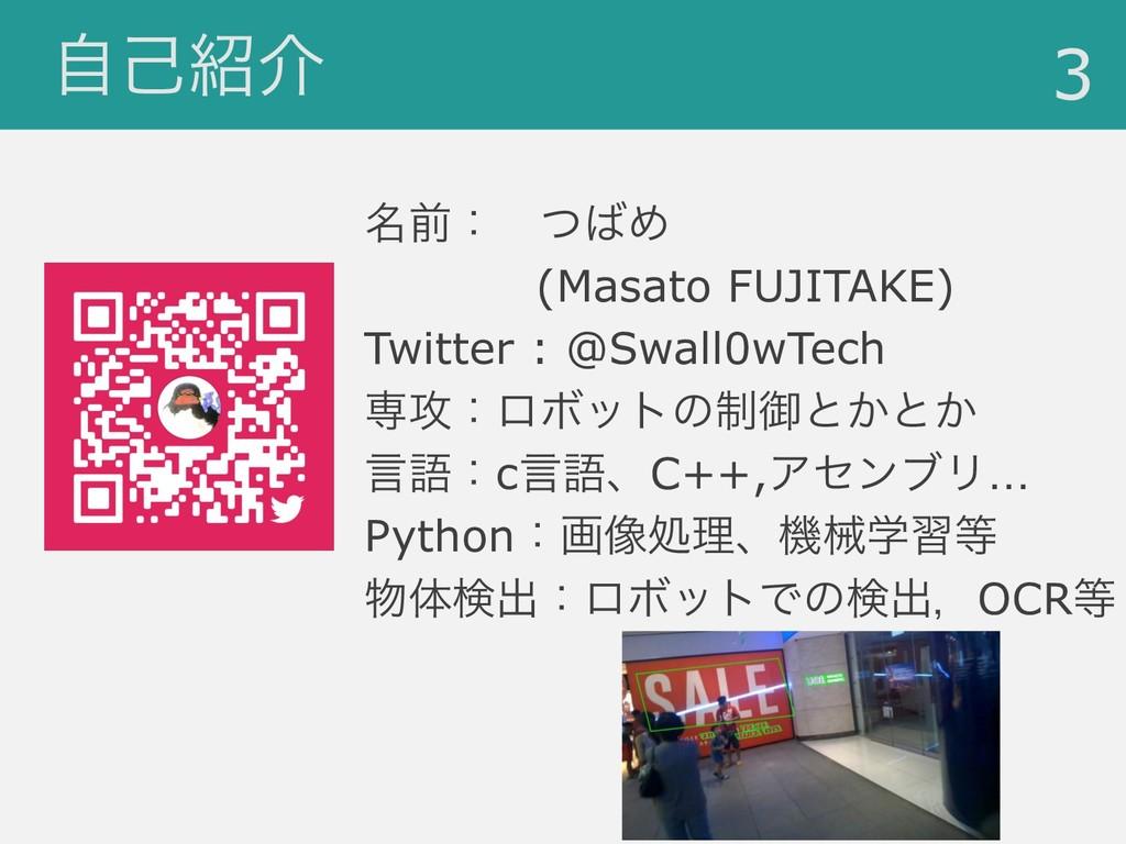 ࣗݾհ !3 ໊લɿɹͭΊ ɹ(Masato FUJITAKE) Twitter : @S...