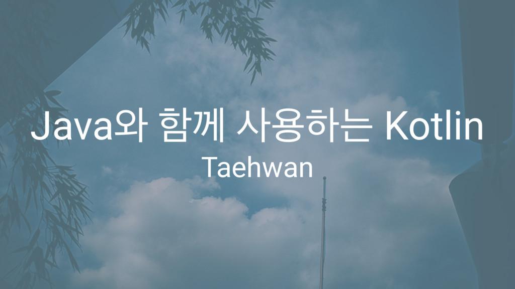 Java৬ ೣԋ ਊೞח Kotlin Taehwan