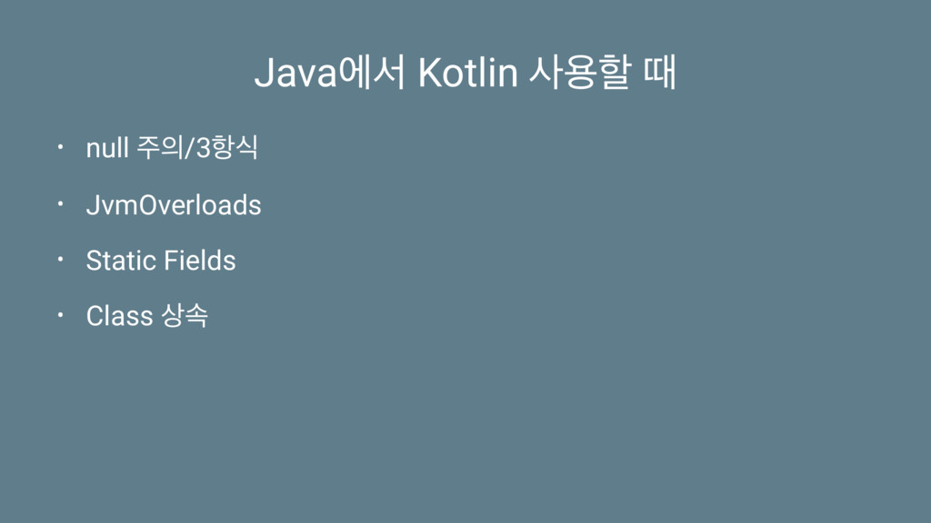 Javaীࢲ Kotlin ਊೡ ٸ • null /3೦ध • JvmOverload...