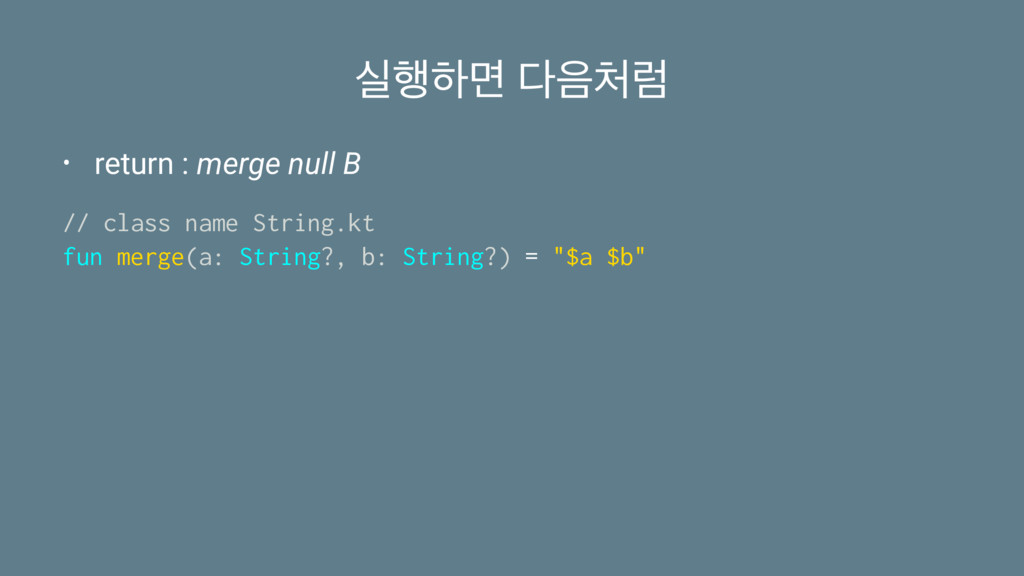 प೯ೞݶ ۢ • return : merge null B // class name...