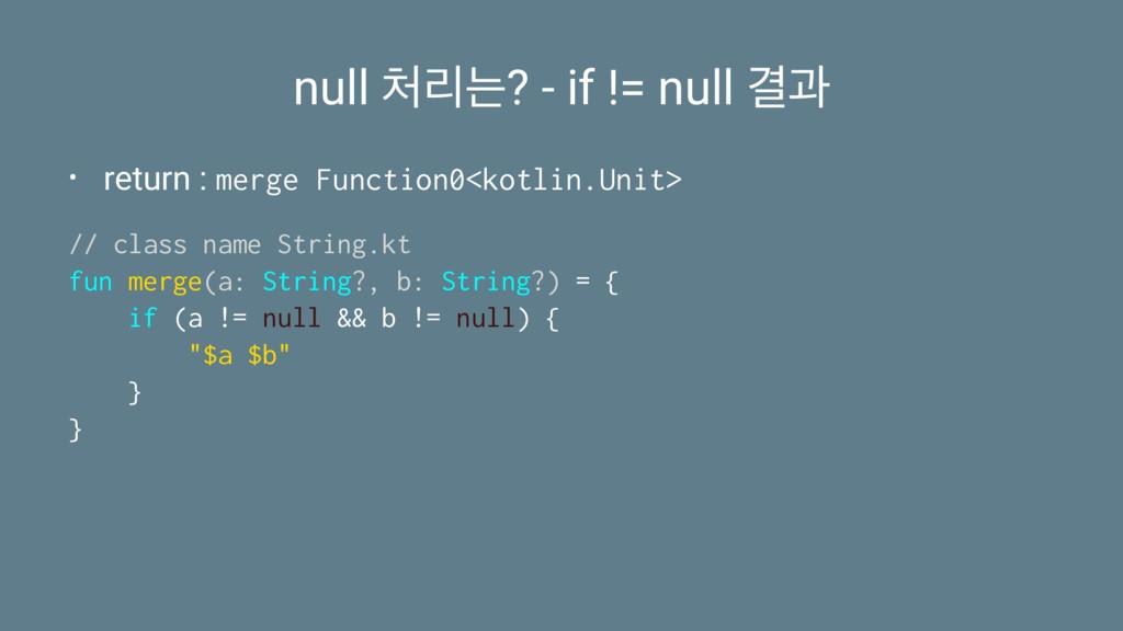 null ܻח? - if != null Ѿҗ • return : merge Func...