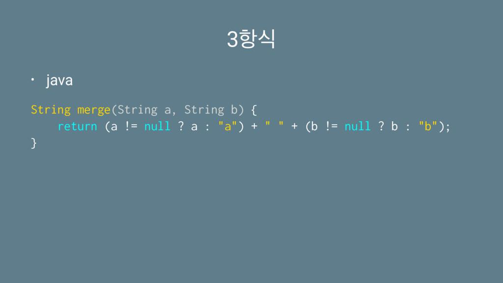 3೦ध • java String merge(String a, String b) { r...