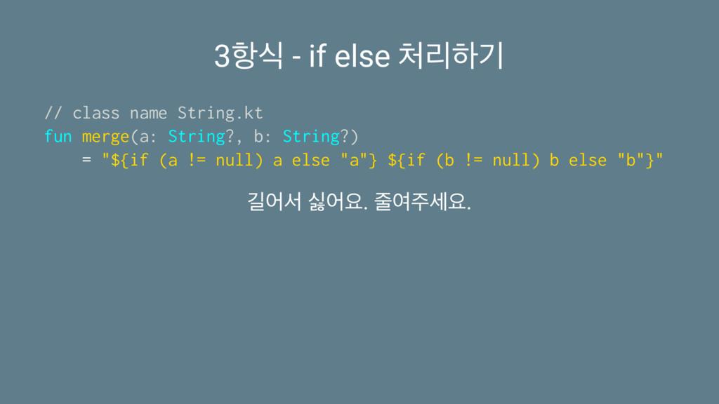 3೦ध - if else ܻೞӝ // class name String.kt fun ...