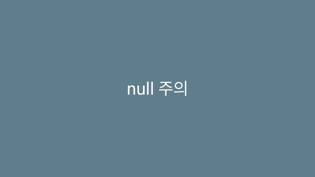 null 