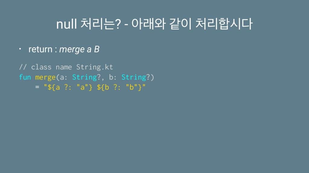 null ܻח? - ইې৬ э ܻद • return : merge a B /...