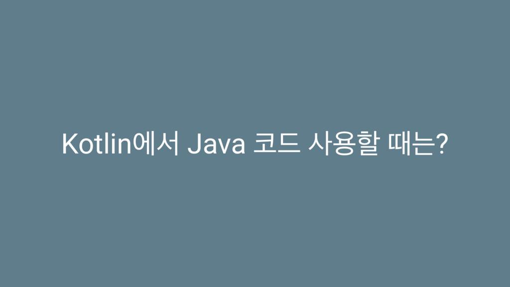 Kotlinীࢲ Java ٘ ਊೡ ٸח?