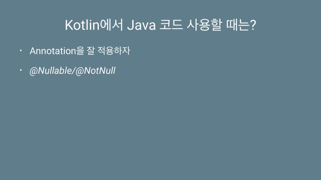 Kotlinীࢲ Java ٘ ਊೡ ٸח? • Annotationਸ ੜ ਊೞ •...