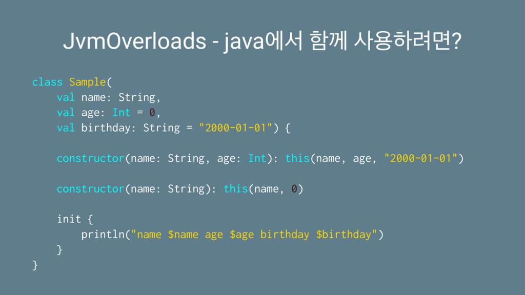 JvmOverloads - javaীࢲ ೣԋ ਊೞ۰ݶ? class Sample( v...