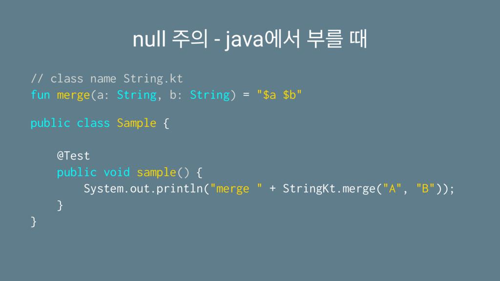null  - javaীࢲ ࠗܳ ٸ // class name String.kt f...