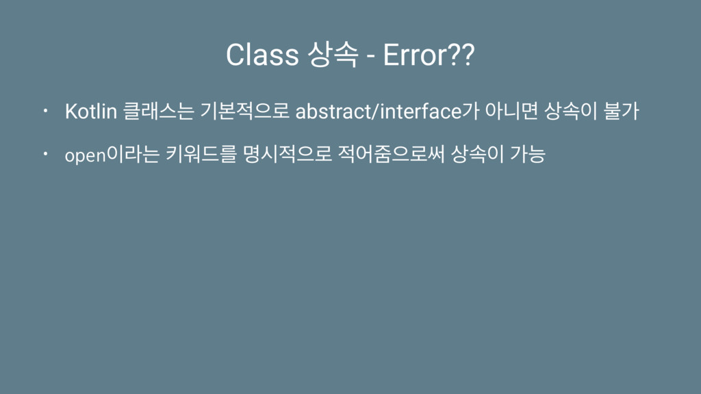 Class ࣘ - Error?? • Kotlin ېझח ӝࠄਵ۽ abstract...