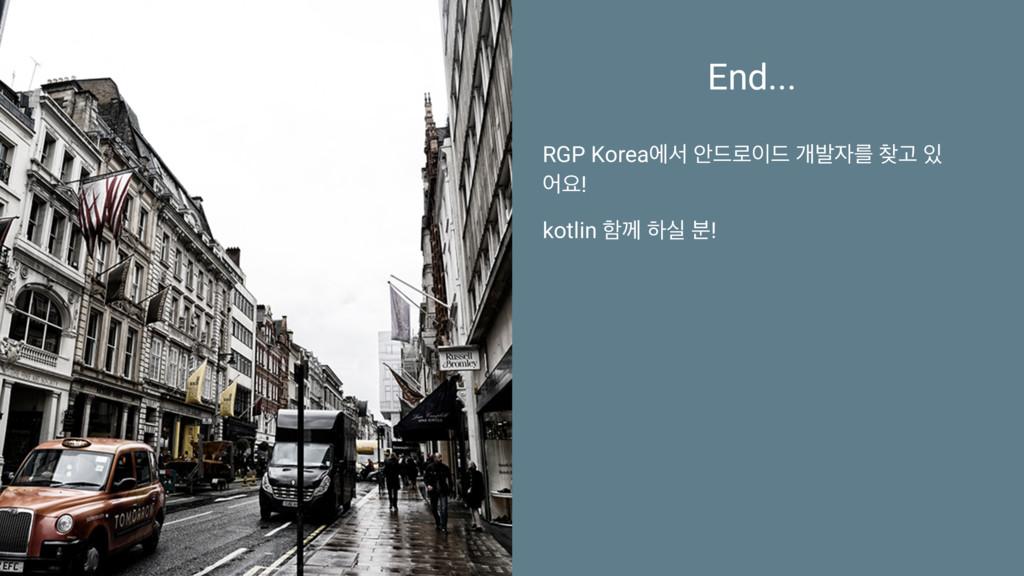 End... RGP Koreaীࢲ উ٘۽٘ ѐߊܳ Ҋ  যਃ! kotlin ೣ...