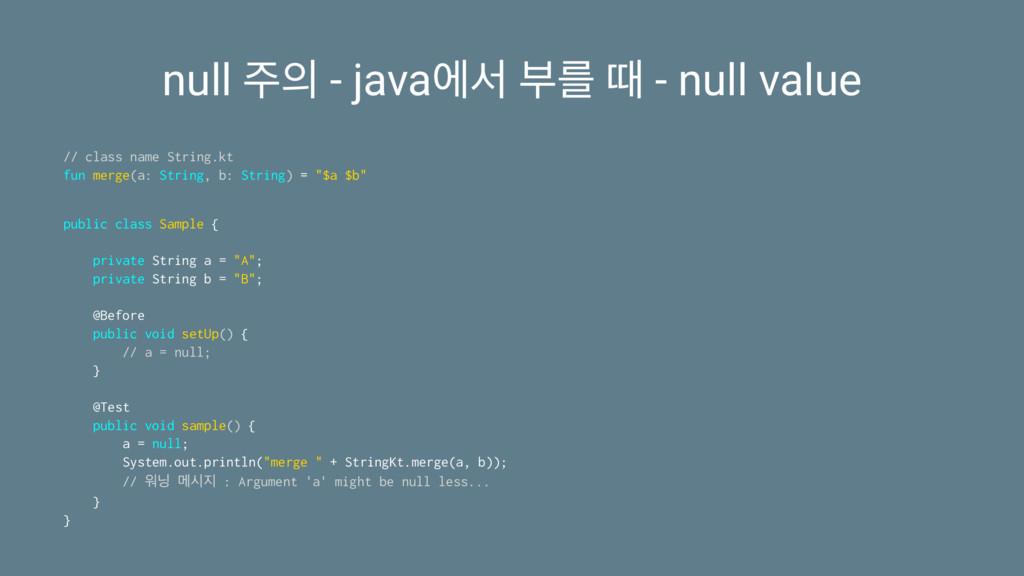 null  - javaীࢲ ࠗܳ ٸ - null value // class nam...
