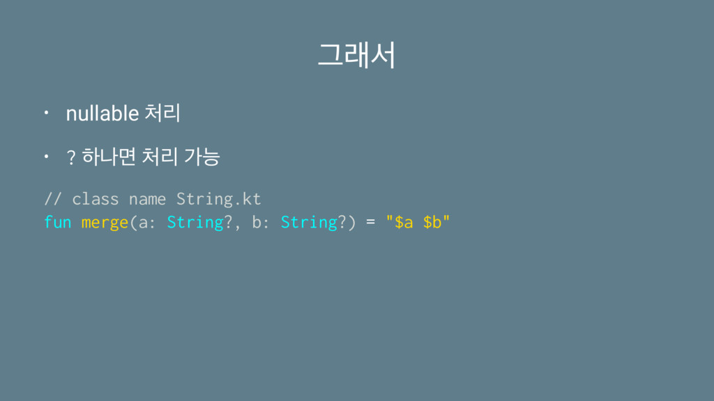 Ӓېࢲ • nullable ܻ • ? ೞաݶ ܻ оמ // class name S...