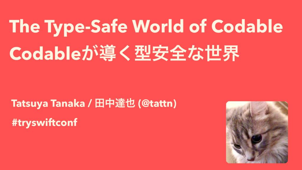 The Type-Safe World of Codable Codable͕ಋ͘ܕ҆શͳੈք...