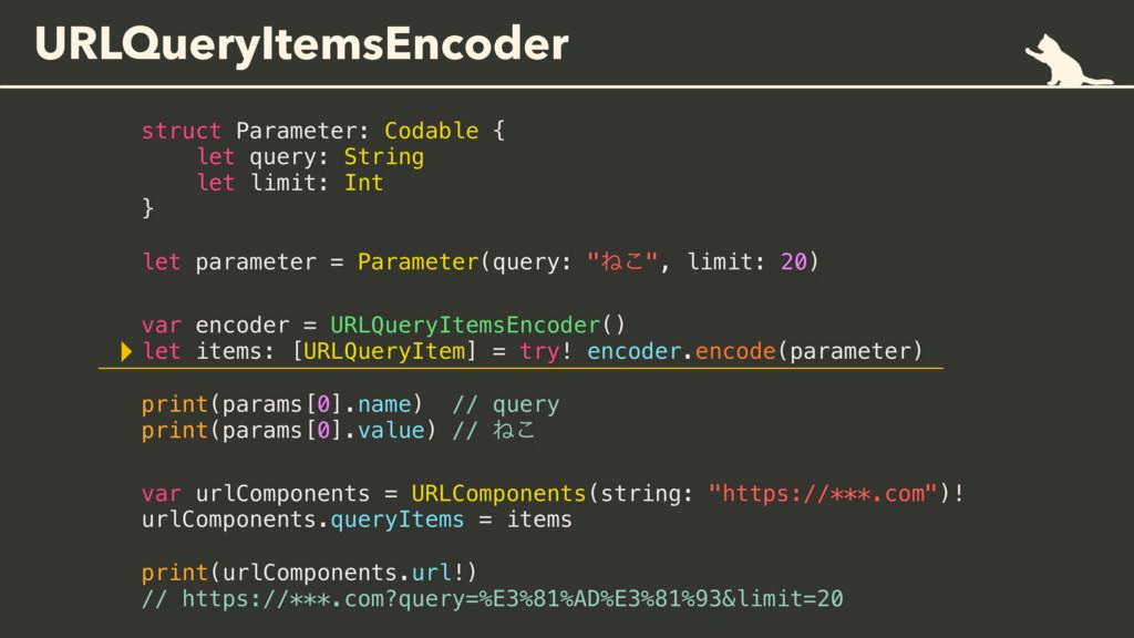 URLQueryItemsEncoder struct Parameter: Codable ...