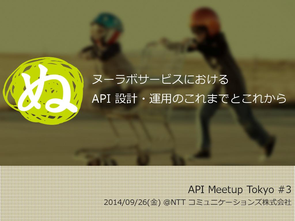 API Meetup Tokyo #3 2014/09/26(⾦金金) @NTT コ...