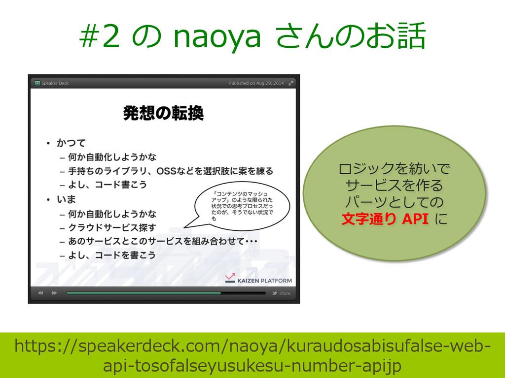 #2 の naoya さんのお話 https://speakerdeck.com/nao...