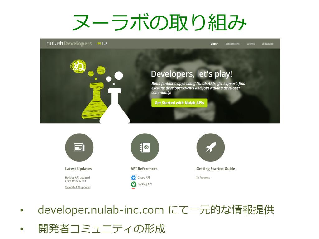 ヌーラボの取り組み • developer.nulab-‐‑‒inc.com にて⼀一元的...