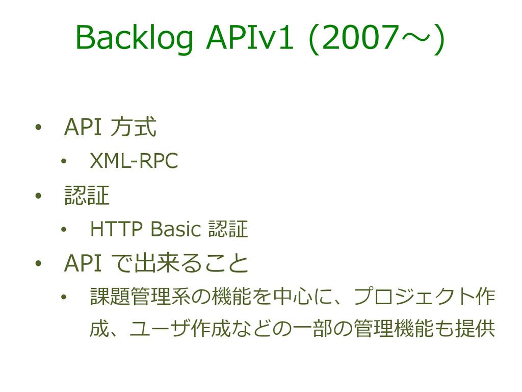 Backlog APIv1 (2007〜~) • API ⽅方式 • XML-‐‑‒...