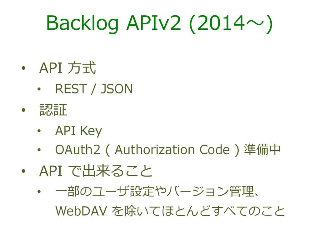 Backlog APIv2 (2014〜~) • API ⽅方式 • REST /...