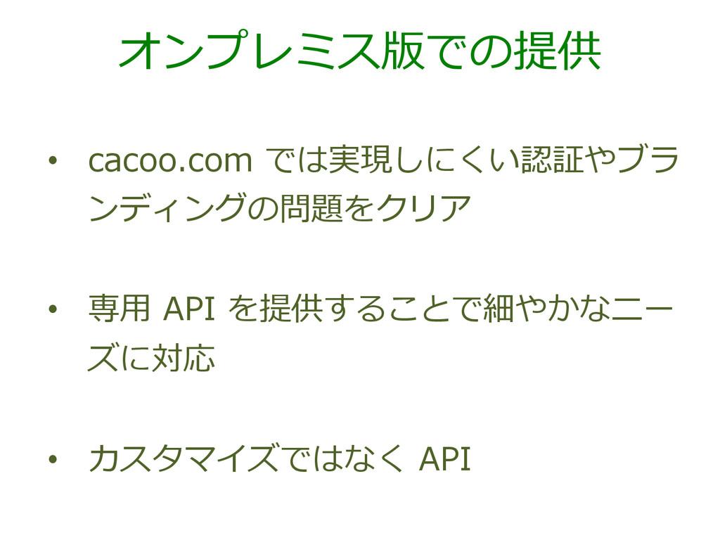 オンプレミス版での提供 • cacoo.com では実現しにくい認証やブラ ンディングの問...
