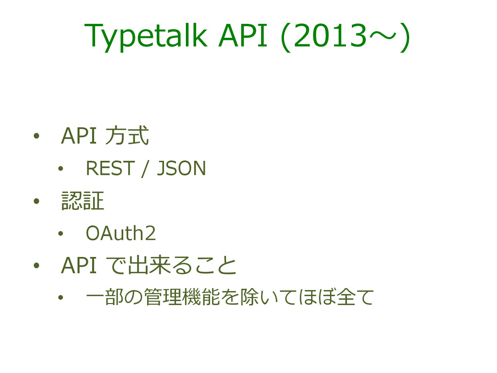 Typetalk API (2013〜~) • API ⽅方式 • REST / ...