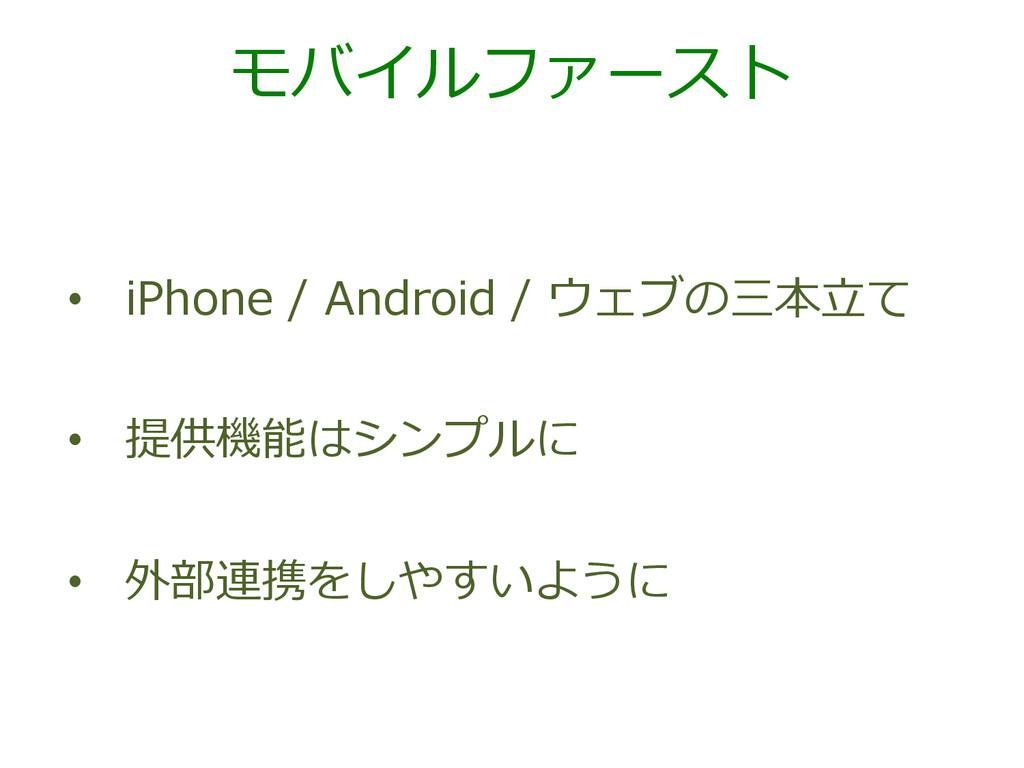 モバイルファースト • iPhone / Android / ウェブの三本⽴立立て ...