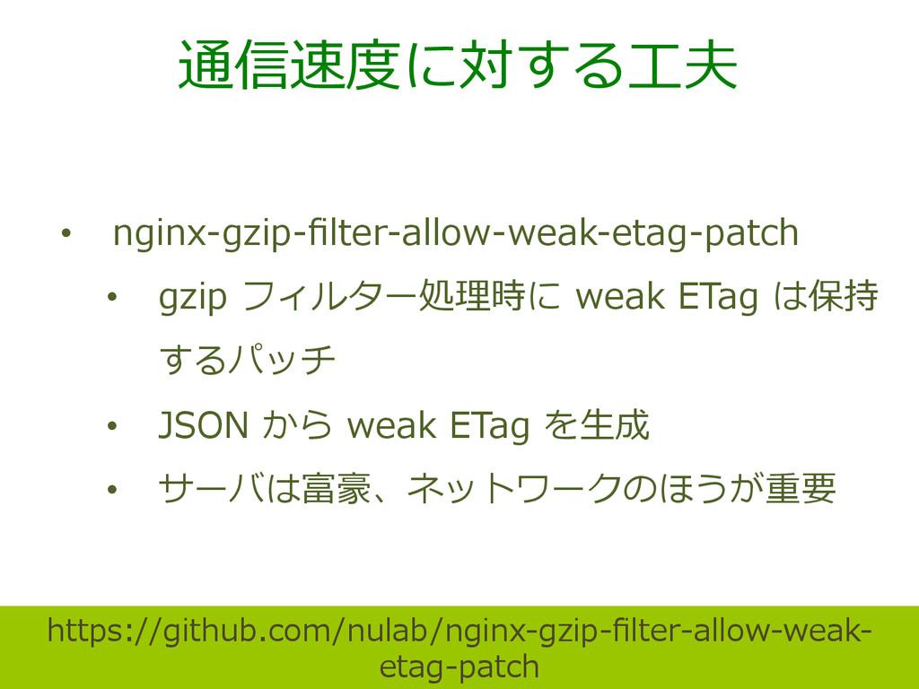 通信速度度に対する⼯工夫 • nginx-‐‑‒gzip-‐‑‒filter-‐‑‒allow...