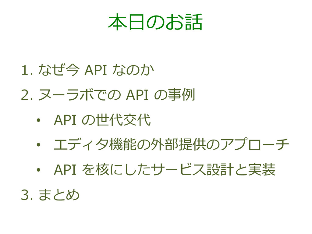 本⽇日のお話 1. なぜ今 API なのか 2. ヌーラボでの API の事例例 ...