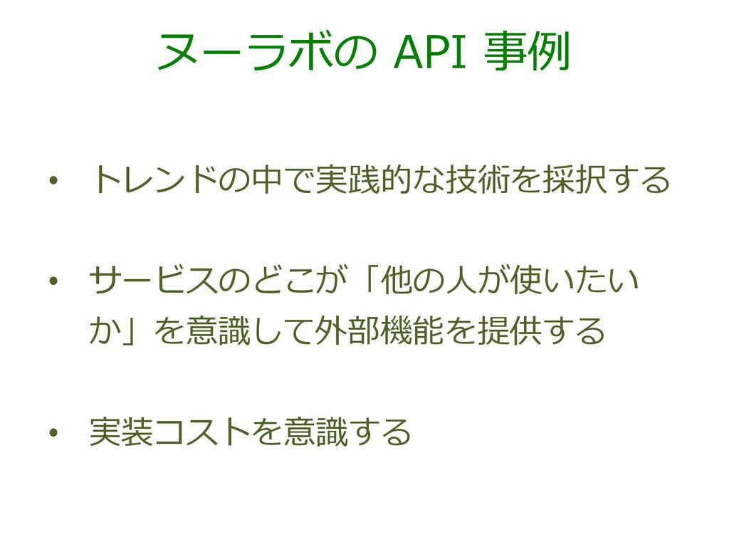 ヌーラボの API 事例例 • トレンドの中で実践的な技術を採択する • サービスのど...