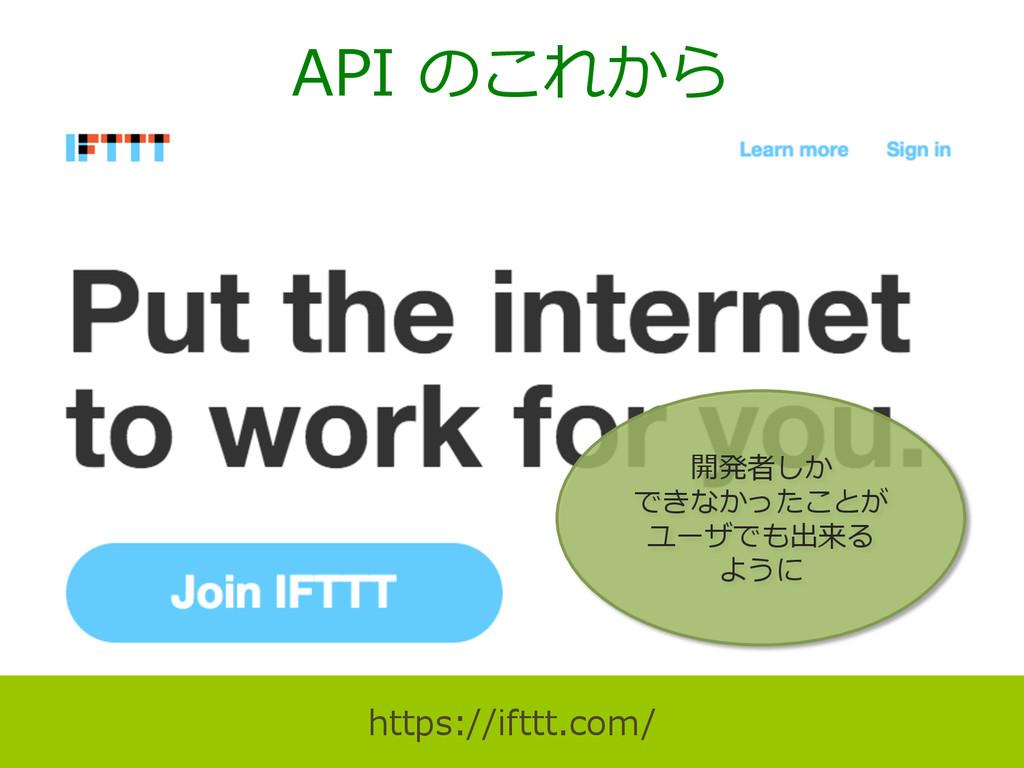 API のこれから 開発者しか できなかったことが ユーザでも出来る ように https:/...
