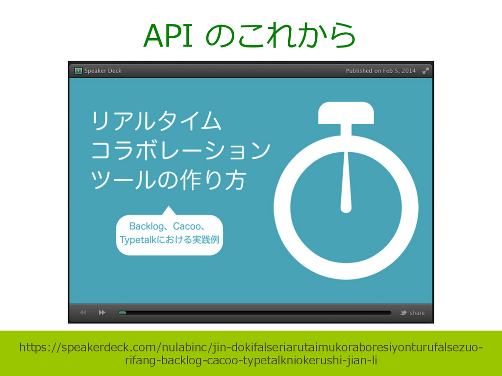 API のこれから https://speakerdeck.com/nulabinc/jin...